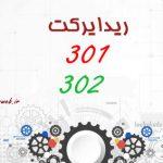 ریدایرکت 301