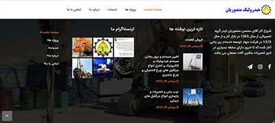 طراحی وب سایت گروه منصوریان