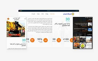 طراحی وب سایت شرکتی منصوریان