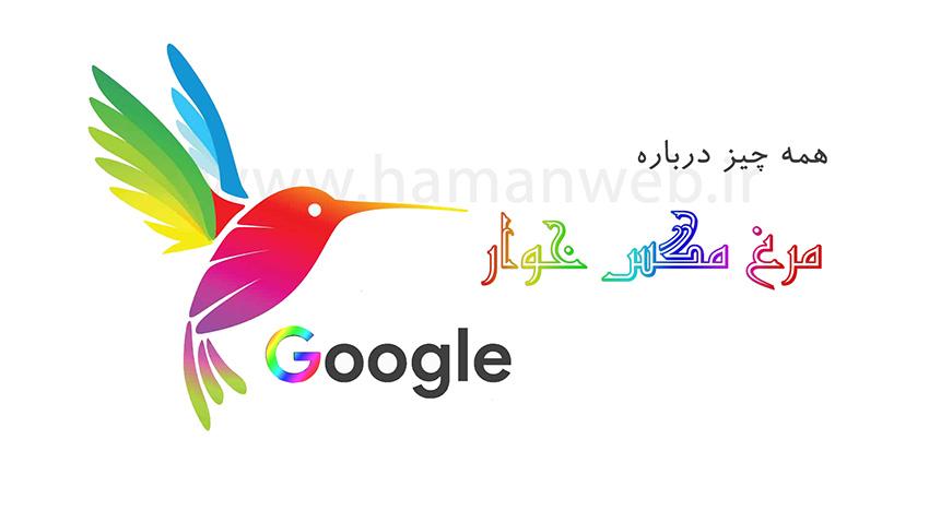 الگوریتم مرغ مگش خوار گوگل