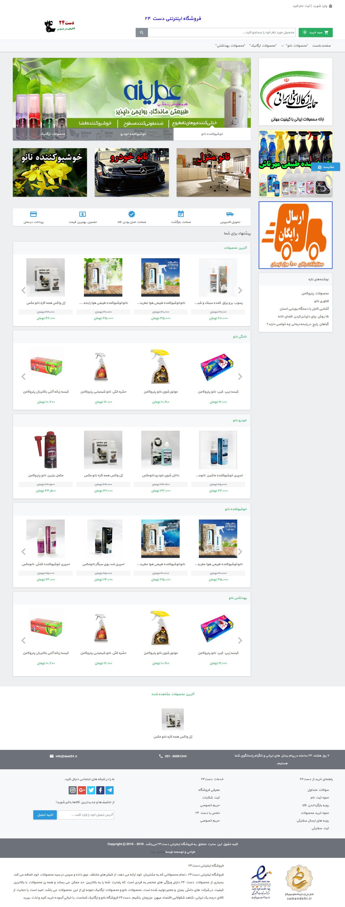 فروشگاه اینترنتی دست 24