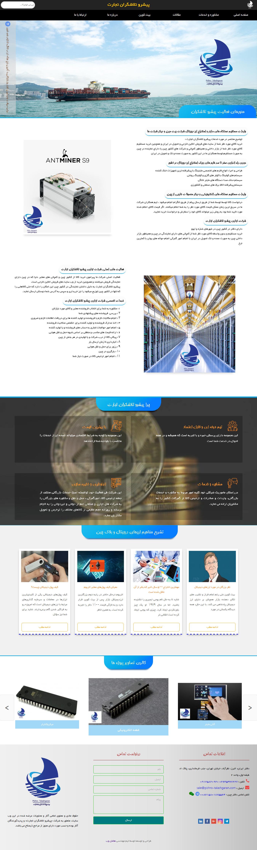سایت شرکتی پیشرو تلاشگران