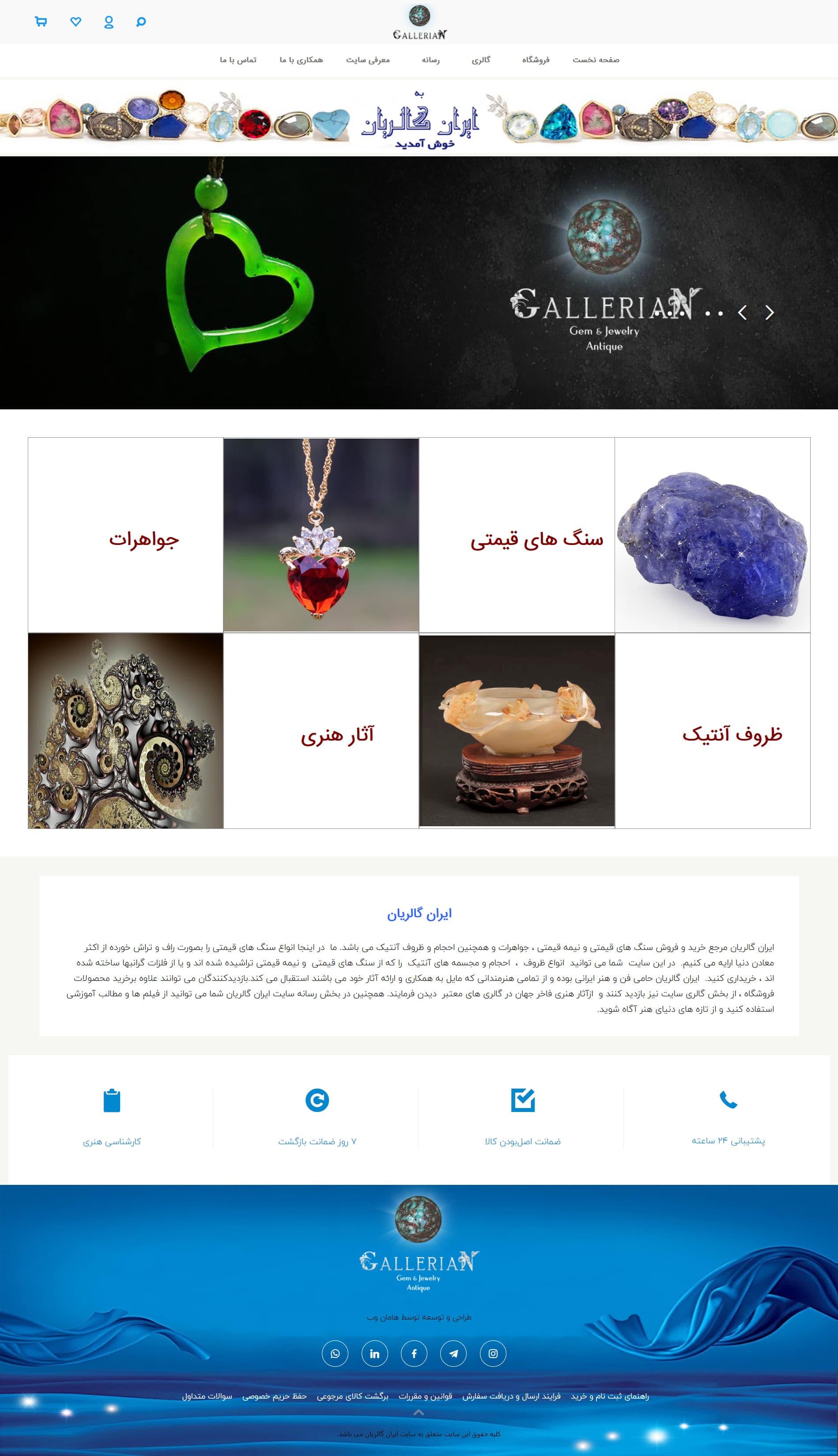 فروشگاه اینترنتی ایران گالریان