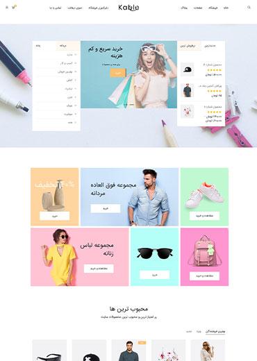 طراحی سایت ارزان فروشگاهی اقساطی