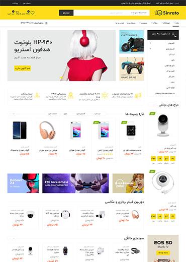 طراحی سایت ارزان فروشگاهی قیمت 469000