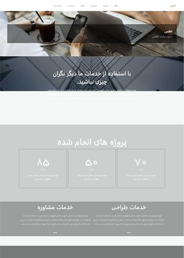 سایت شرکتی ارزان قیمت