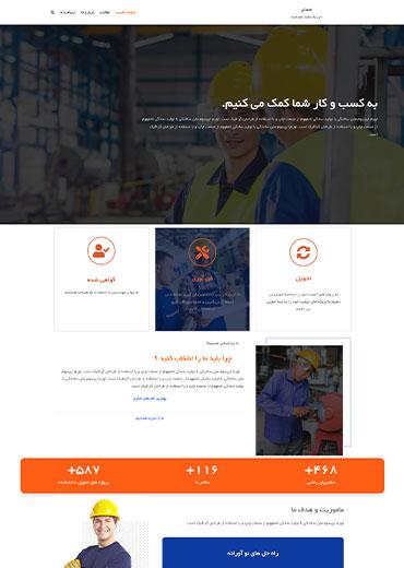 سایت شرکتی ارزان قیمت 249000 تومن