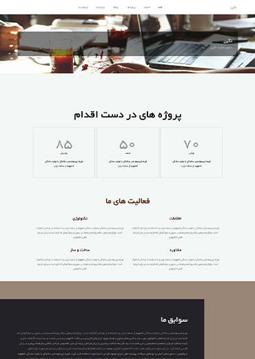 قیمت سایت ارزان شرکتی