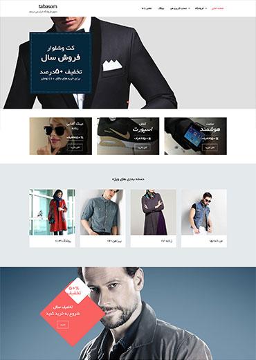 طراحی سایت ارزان فروشگاهی تبسم