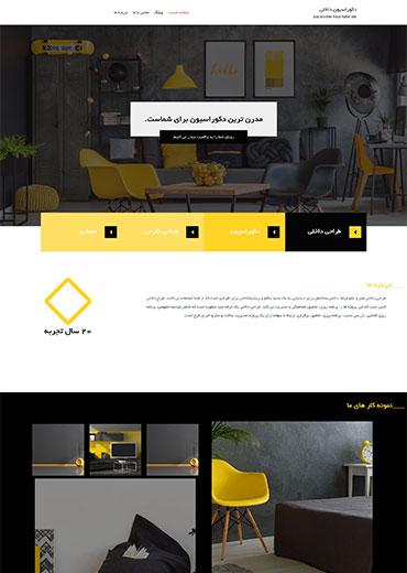 طراحی سایت شرکتی لوکس ارزان