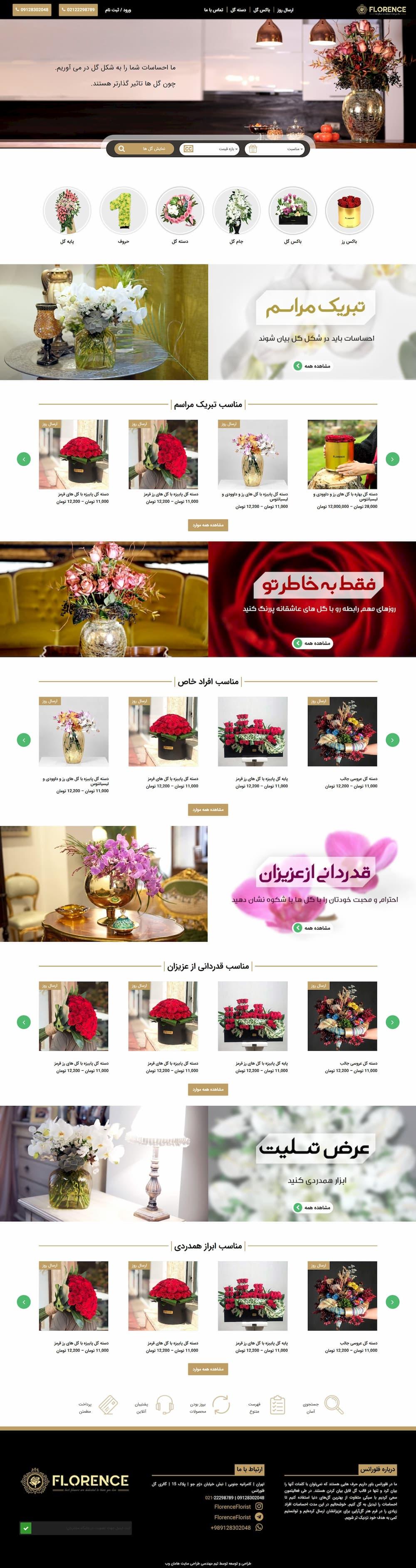 فروشگاه اینترنتی گل فلورانس