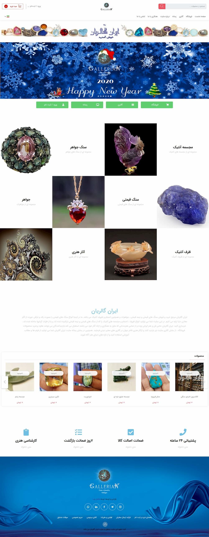 طراحی سایت فروشگاه جواهرات گالریان