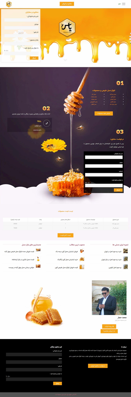 سایت معرفی محصول ایرانی عسل