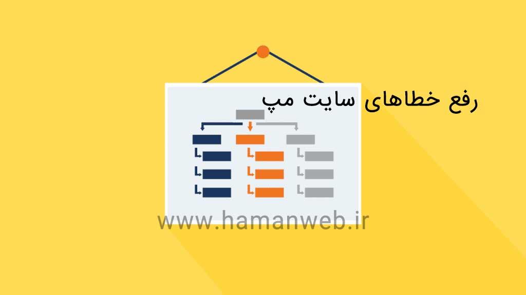 sitemap سایت مپ