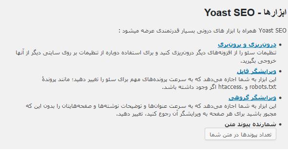 آموزش سئوی وردپرس با یواست Yoast SEO