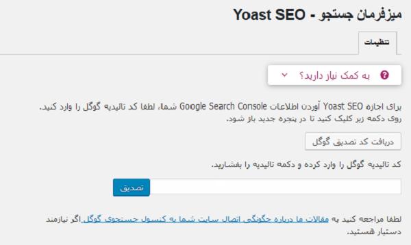 آموزش سئوی وردپرس با Yoast SEO