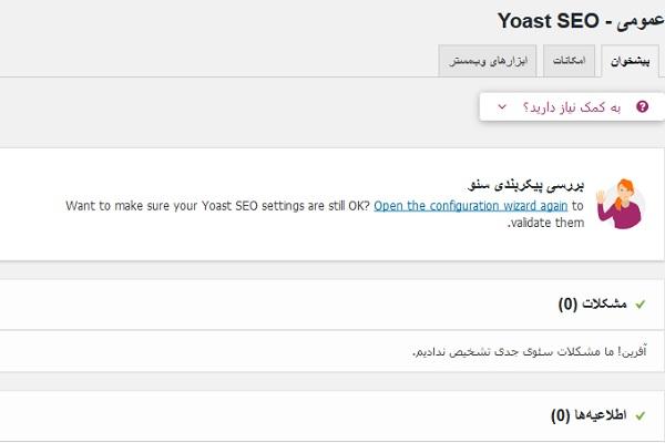 یواست آموزش سئوی وردپرس با Yoast SEO