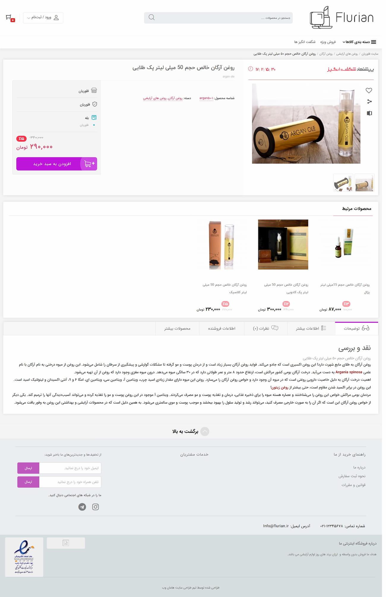 فروشگاه آنلاین آرایشی و بهداشتی
