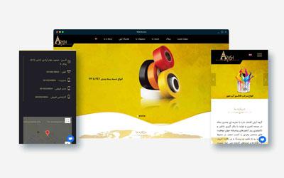 وبسایت آرش هلدینگ