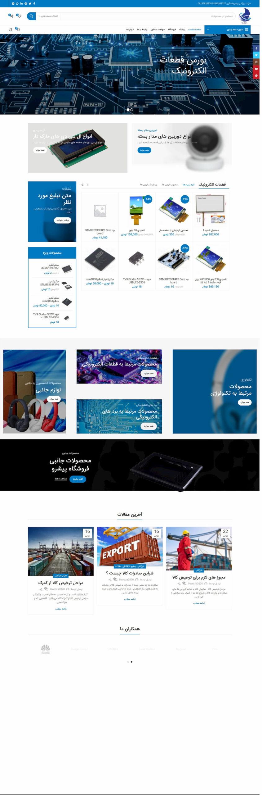 فروشگاه اینترنتی پیشرو تلاشگران